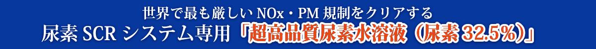 世界で最も厳しいNOx・PM規制をクリアする尿素SCRシステム専用「高純度尿素水溶液(尿素32.5%)」