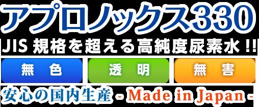 アプロノックス330 JIS規格を超える高純度尿素水!!無色 透明 無害 安心の国内生産 - Made in Japan -