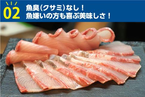 02 魚臭(クサミ)なし!魚嫌いの方も喜ぶ美味しさ!