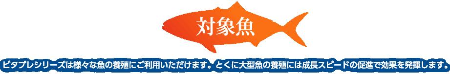 ビタプレシリーズ 6つの効果!