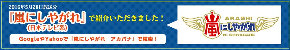 2016年5月28日放送分『嵐にしやがれ』(日本テレビ系)で紹介いただきました!GoogleやYahooで『嵐にしやがれ アカバナ』で検索!