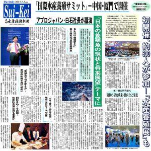 「国際水産養殖サミット」 中国・厦門で開催!