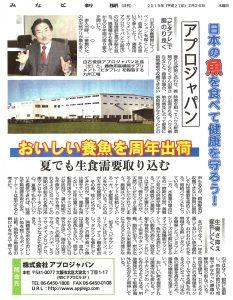 みなと新聞 20150226 日本の魚を食べて健康を守ろう⑥おいしい養魚を周年出荷、夏でも生食需要取り込む