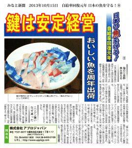みなと新聞 20131015 自給率回復元年⑧鍵は安定経営、おいしい魚を周年出荷