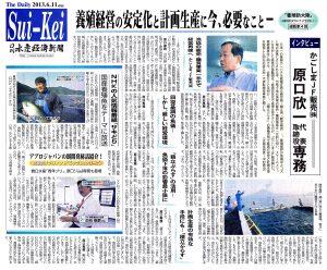 水産経済新聞 20130611 養殖新大陸④養殖経営の安定化と計画生産に今必要なこと