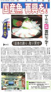 みなと新聞 20121228 季節ぶり⑧「日本の誇り」取り戻せ!サーモンで「紅葉」業界紙にモノ申す!