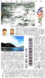 みなと新聞 20111005 秋ブリ物語④秋ぶり生産の先進地「祈りの島 長崎・五島」