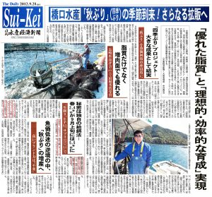 水産経済新聞 20120928 橋口水産「秋ぶり」の季節到来!「優れた脂質」と「理想的・効率的な育成」実現