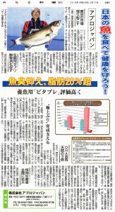 みなと新聞 20160217 日本の魚を食べて健康を守ろう⑧魚臭を抑え脂肪20%超、東京の市場を掘り起こす