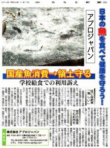 みなと新聞 20141117 日本の魚を食べて健康を守ろう③国産魚消費→領土守る、学校給食での利用訴え