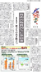 みなと新聞 20110921 秋ブリ物語②背肉の脂質20%に急回復、肥立ちの良さ際立つ