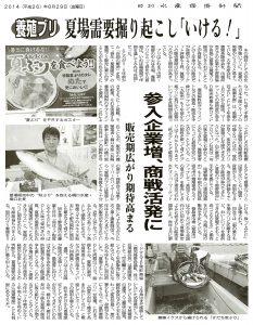 水産経済新聞 20140829 養殖ブリ夏場需要掘り起こし(橋口水産)