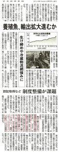 日本経済新聞 20140405 養殖魚、輸出拡大進むか ※赤線Ver