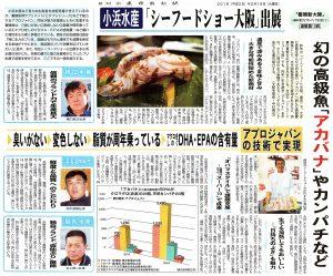 水産経済新聞 20160216 養殖新大陸⑬小浜水産シーフード大阪出展、幻の高級魚「アカバナ」やカンパチなど