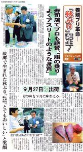 水産経済新聞 20110922 アプロジャパンの挑戦②寿司店でプロも絶賛「脂のりよくアスリートのような身質」