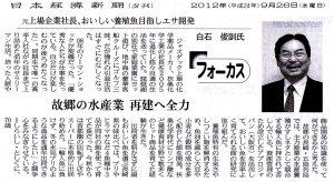 日本経済新聞 20120926 フォーカス・故郷の水産業、再建へ全力