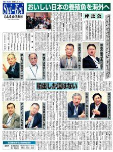 水産経済新聞 20130618 おいしい日本の養殖魚を海外へ、養殖魚輸出振興協議会発足目指す