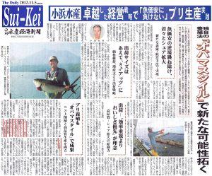 小浜水産、卓越した経営戦略で「魚価安に負けない」ブリ生産実践