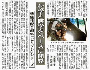 みなと新聞 20160719 【アプロジャパン記事】国産養殖魚の価値向上へ(1)化学と医学をベースに開発「秋ぶり」盆明け東京市場へ①