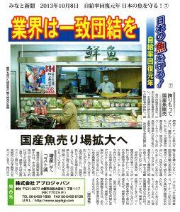 みなと新聞 20131008 自給率回復元年⑦業界は一致団結を、国産魚売り場拡大へ