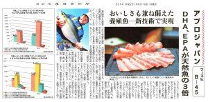 水産経済新聞 20140819 DHA,EPAが天然魚の3倍、おいしさも兼ね備えた養殖魚-新技術で実現(橋口水産)