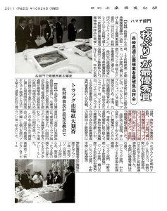 長崎県適正養殖業者養殖魚品評会 「秋ぶり」最優秀賞