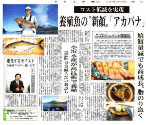 養殖魚の新顔「アカバナ」