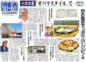 水産経済新聞 20151027 養殖新大陸⑫小浜水産「オバマスタイル」で、独自の養殖哲学で「とにかくおいしい魚」つくる