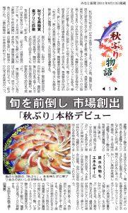 みなと新聞 20110913 秋ブリ物語①旬を前倒し、市場創出「秋ぶり」本格デビュー