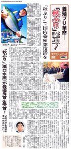 水産経済新聞 20111028 アプロジャパンの挑戦⑦秋ぶりで国内養殖業復活を、秋ぶりが最優秀賞を受賞