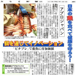 日本の魚を食べて健康を守ろう⑤ 餌を通じてイノベーション