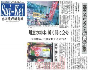 水産経済新聞 20111207 養殖ブリの新ブランド「極上寒ぶり」発売