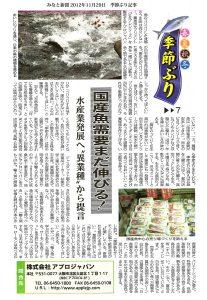 みなと新聞 20121129 季節ぶり⑦国産魚需要まだ伸びる!水産業発展へ「異業種」から提言