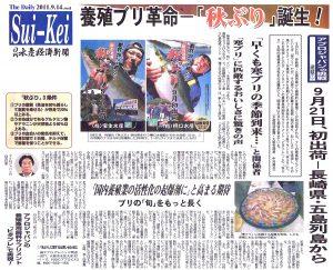 水産経済新聞 20110914 アプロジャパンの挑戦①養殖ブリ革命「秋ぶり」誕生、初出荷は長崎五島から