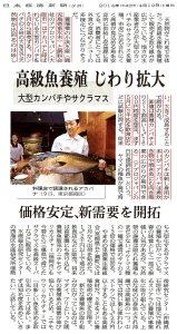 日本経済新聞 20140412 高級魚、養殖広がる(アカバナ) ※赤線Ver