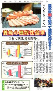 みなと新聞 20140812 日本の魚を食べて健康を守ろう①養魚の機能性追求、生餌に革新・技術開発へ