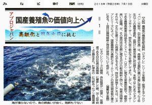 みなと新聞 20160719 【アプロジャパン記事】国産養殖魚の価値向上へ(1)化学と医学をベースに開発「秋ぶり」盆明け東京市場へ②