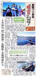 水産経済新聞 20110930 アプロジャパンの挑戦③橋口水産「秋ぶり」にかける夢(上)魚価低迷を克服