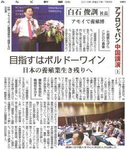 みなと新聞 20150708 アプロジャパン記事 アプロジャパン中国講演(上)目指すはボルドーワイン