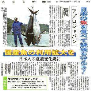 みなと新聞 20141229 日本の魚を食べて健康を守ろう④国産魚の利用拡大を、日本人の意識変化鍵に