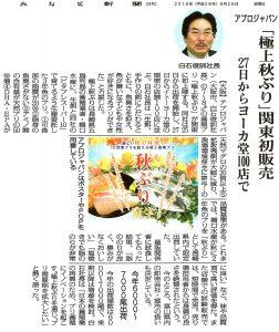 みなと新聞 20160826 【アプロジャパン記事】「極上秋ぶり」関東初販売、27日からイトーヨーカ堂100店で