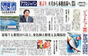 水産経済新聞 20160729 養殖新大陸⑭アプロジャパン「秋ぶり」8月から本格出荷へ東京初出荷_160729