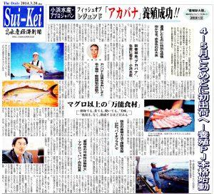水産経済新聞 20140320 養殖新大陸⑥小浜水産レジェンドオブフィッシュ「アカバナ」養殖成功