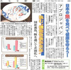 日本の魚を食べて健康を守ろう⑦ 挑む「機能性表示元年」