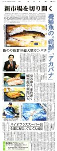 みなと新聞 20140428 養殖魚の新顔アカバナ新市場を切り開く(原本)
