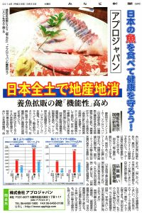 みなと新聞 20140930 日本の魚を食べて健康を守ろう②日本全土で地産地消、養魚拡販の鍵「機能性」高め