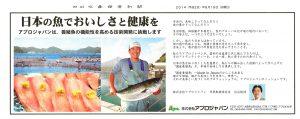 水産経済新聞 20140819 シーフードショー小浜水産広告「日本の魚でおいしさと健康を」