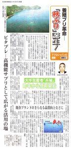 水産経済新聞 20111007 アプロジャパンの挑戦⑤養殖大手「兵殖」昨年から使用開始、既存ブランドの更なる品質向上に