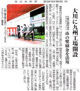 西日本新聞記事 20120512 大阪の飼料会社大川に九州工場開設、市の奨励金を活用