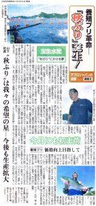 アプロジャパンの挑戦⑥ 宝生水産「秋ぶり」にかける夢、価格向上目指して